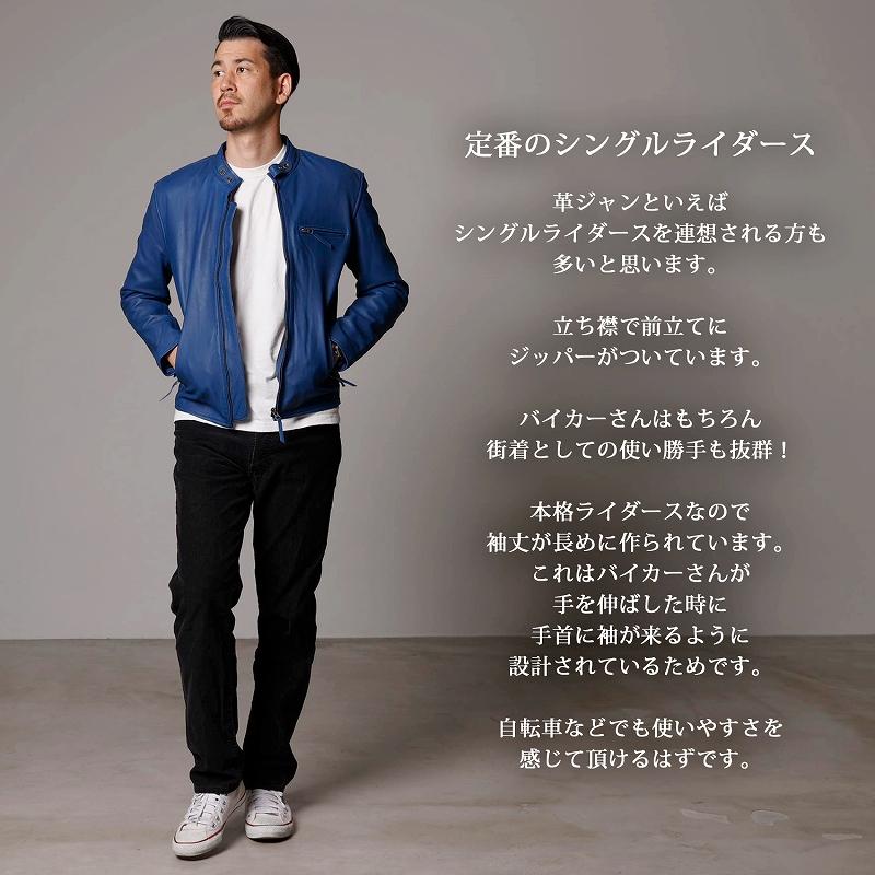 レザージャケット メンズ ブルー ラム革 mlrj0111blue